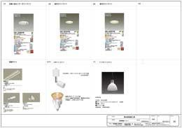 32照明器具リスト_v11
